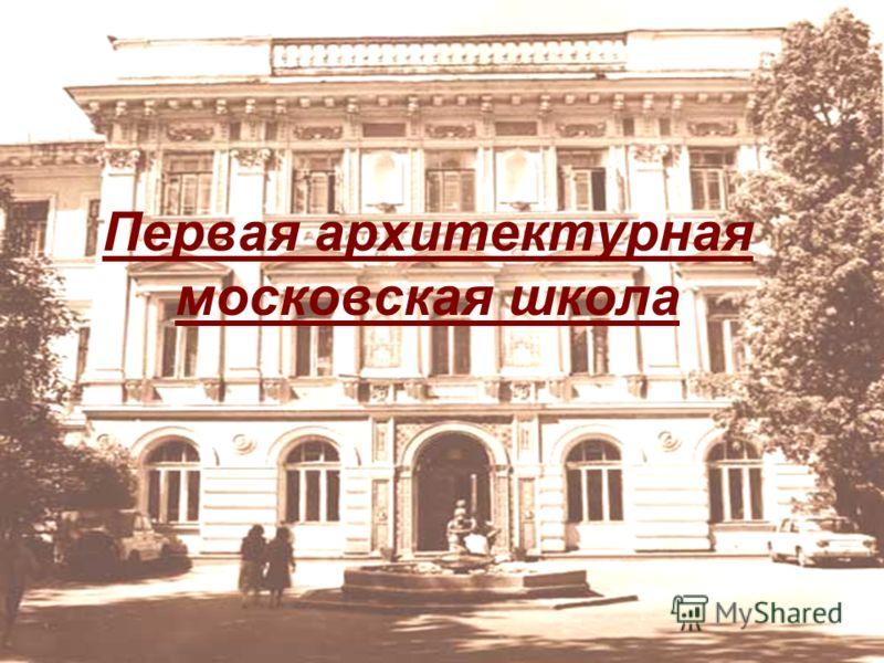 Первая архитектурная московская школа