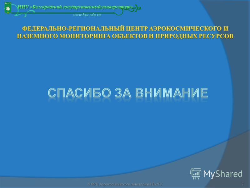 www.bsu.edu.ru 7© ФРЦ Аэрокосмического мониторинга БелГУ НИУ «Белгородский государственный университет»