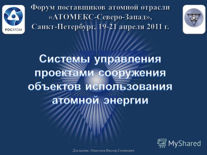 1 Докладчик : Опекунов Виктор Семёнович