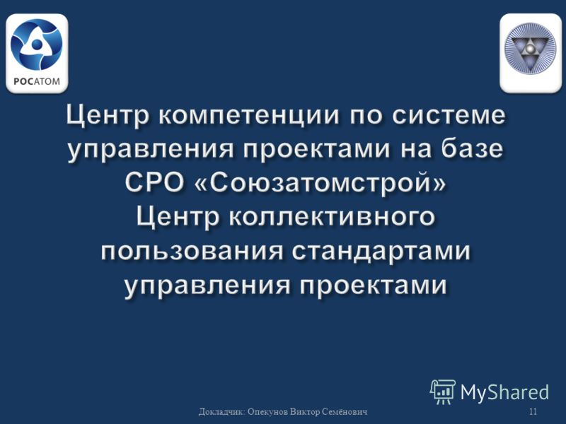 11 Докладчик : Опекунов Виктор Семёнович