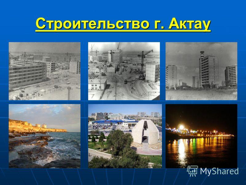 Строительство г. Актау