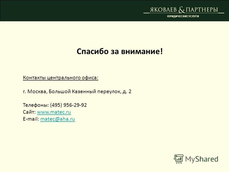 ЮРИДИЧЕСКИЕ УСЛУГИ Спасибо за внимание! Контакты центрального офиса: г. Москва, Большой Казенный переулок, д. 2 Телефоны: (495) 956-29-92 Сайт: www.matec.ruwww.matec.ru E-mail: matec@aha.rumatec@aha.ru