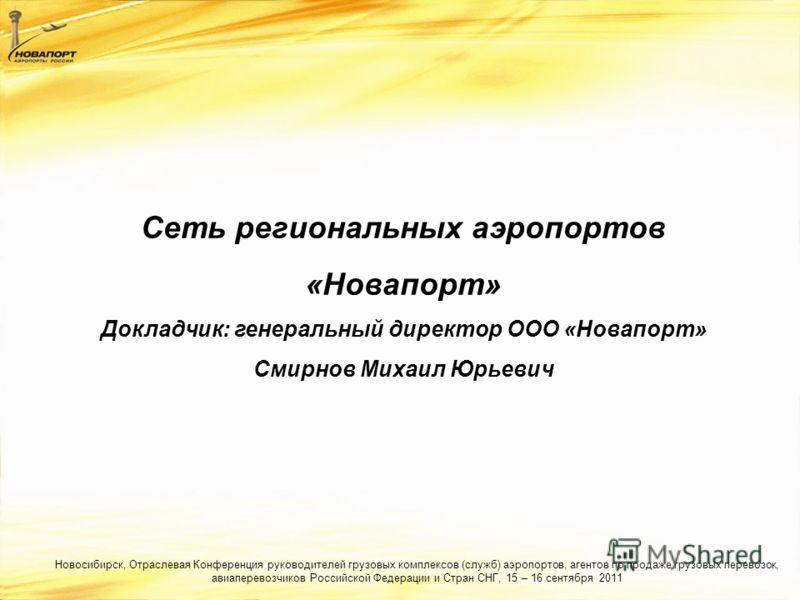 Сеть региональных аэропортов «Новапорт» Докладчик: генеральный директор ООО «Новапорт» Смирнов Михаил Юрьевич Новосибирск, Отраслевая Конференция руководителей грузовых комплексов (служб) аэропортов, агентов по продаже грузовых перевозок, авиаперевоз