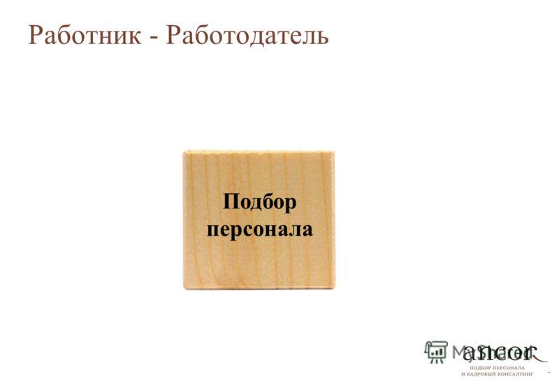 Работник - Работодатель Подбор персонала
