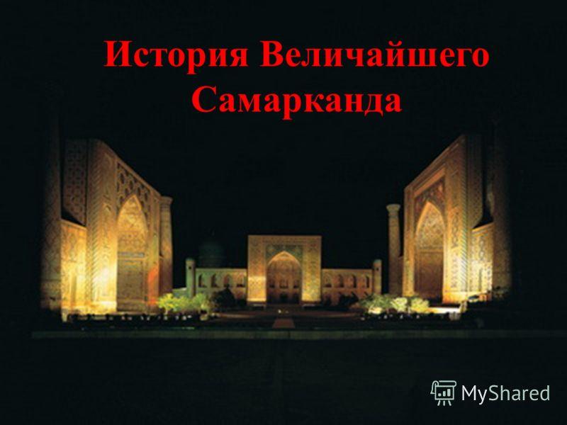 История Величайшего Самарканда