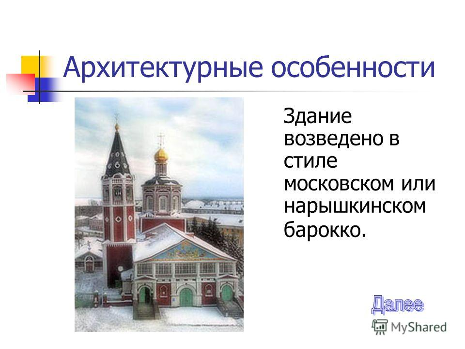 Архитектурные особенности Здание возведено в стиле московском или нарышкинском барокко.