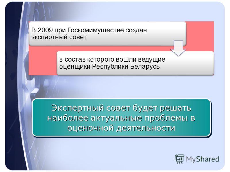 В 2009 при Госкомимуществе создан экспертный совет, в состав которого вошли ведущие оценщики Республики Беларусь Экспертный совет будет решать наиболее актуальные проблемы в оценочной деятельности