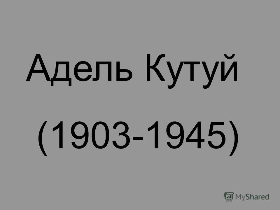 Адель Кутуй (1903-1945)