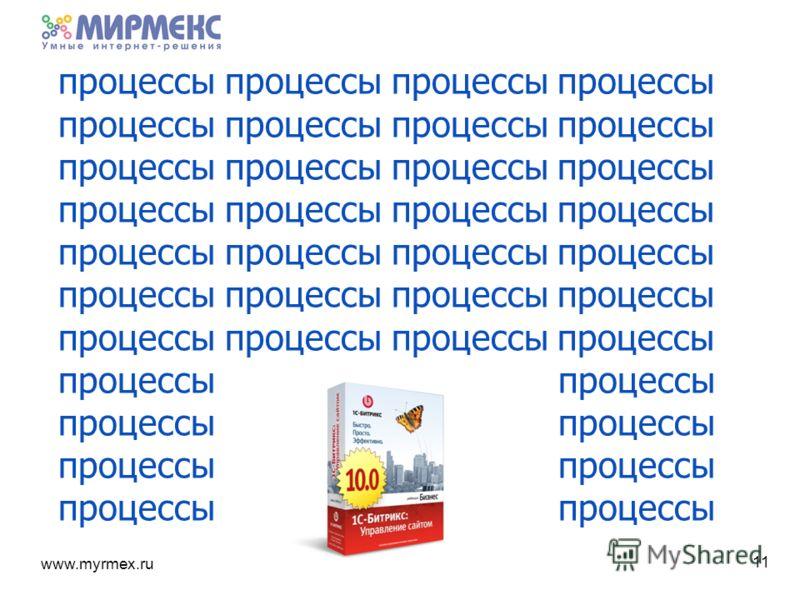 www.myrmex.ru процессы процессы процессы процессы процессы процессы процессы процессы процессы процессы процессы процессы процессы процессы процессы процессы процессы процессы 11