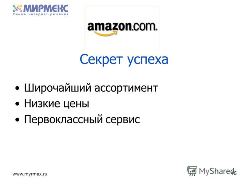 www.myrmex.ru Широчайший ассортимент Низкие цены Первоклассный сервис 15 Секрет успеха