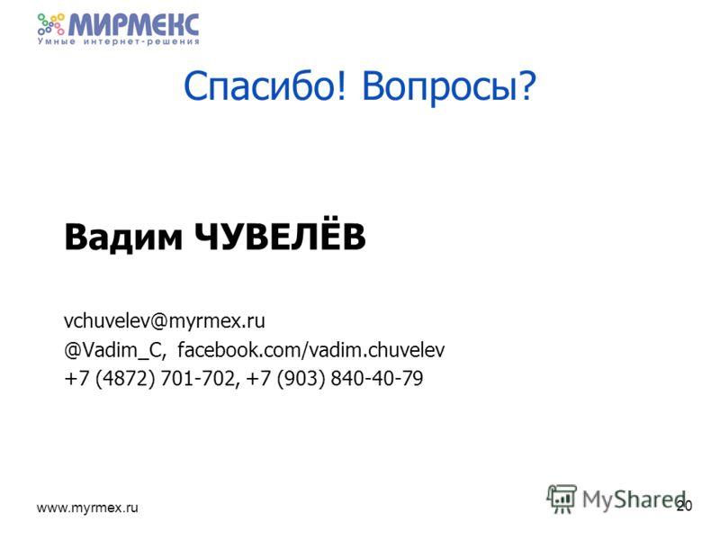www.myrmex.ru 20 Вадим ЧУВЕЛЁВ vchuvelev@myrmex.ru @Vadim_C, facebook.com/vadim.chuvelev +7 (4872) 701-702, +7 (903) 840-40-79 Спасибо! Вопросы?