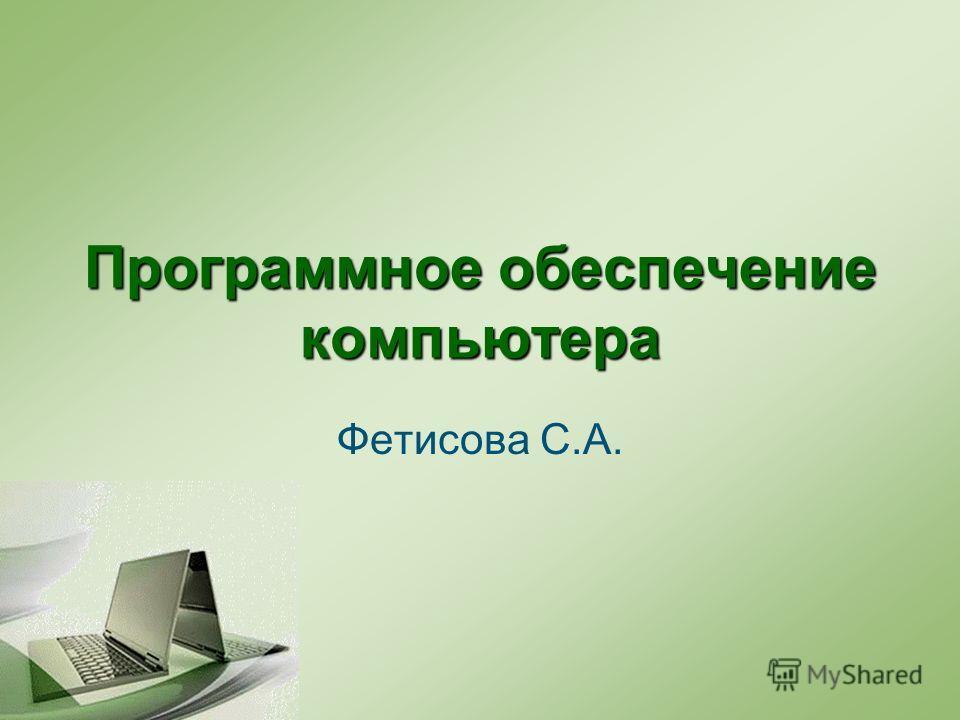 Программное обеспечение компьютера Фетисова С.А.