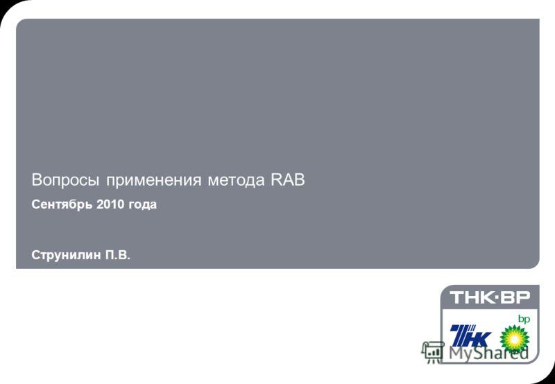 Вопросы применения метода RAB Сентябрь 2010 года Струнилин П.В.