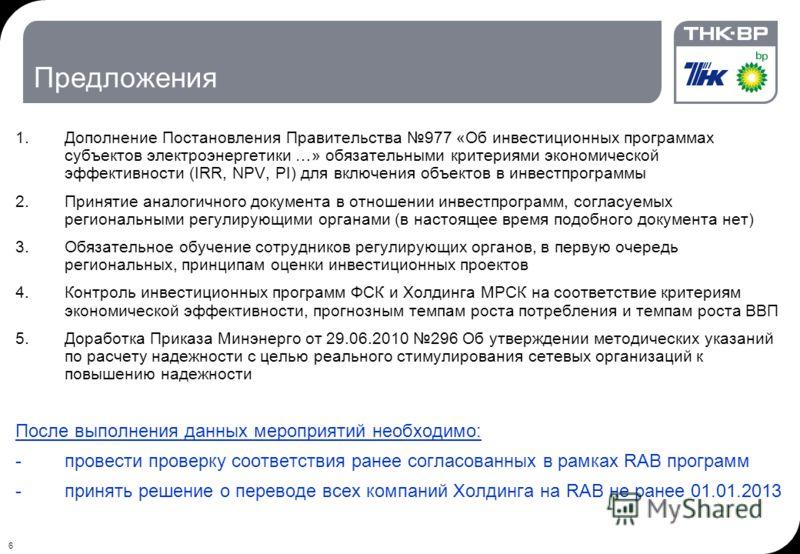 6 Предложения 1.Дополнение Постановления Правительства 977 «Об инвестиционных программах субъектов электроэнергетики …» обязательными критериями экономической эффективности (IRR, NPV, PI) для включения объектов в инвестпрограммы 2.Принятие аналогично