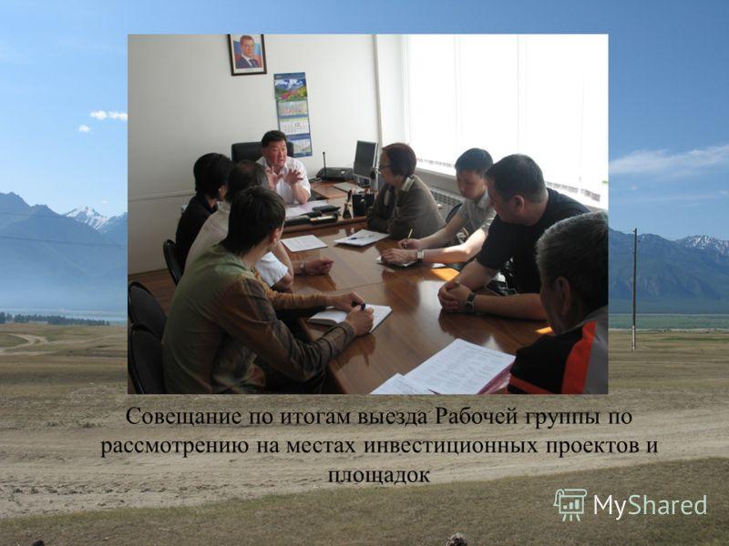 Совещание по итогам выезда Рабочей группы по рассмотрению на местах инвестиционных проектов и площадок