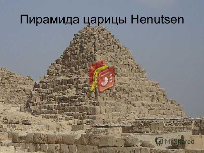 Пирамида царицы Henutsen