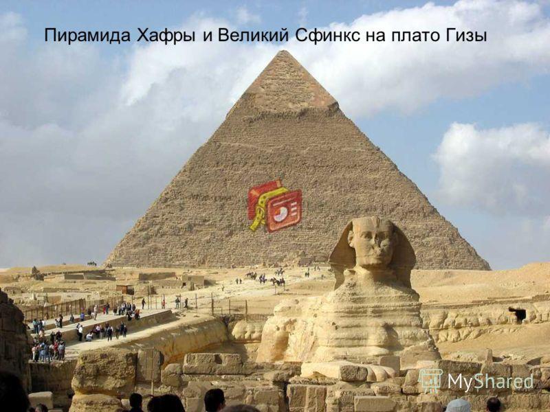 Пирамида Хафры и Великий Сфинкс на плато Гизы