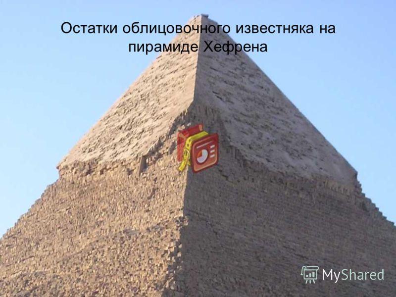 Остатки облицовочного известняка на пирамиде Хефрена
