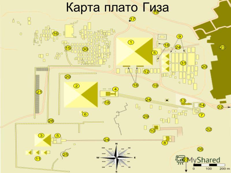 Карта плато Гиза