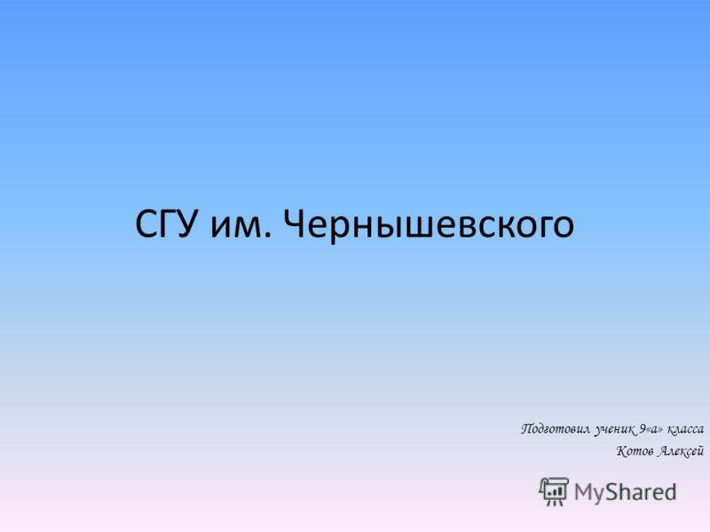 СГУ им. Чернышевского Подготовил ученик 9«а» класса Котов Алексей