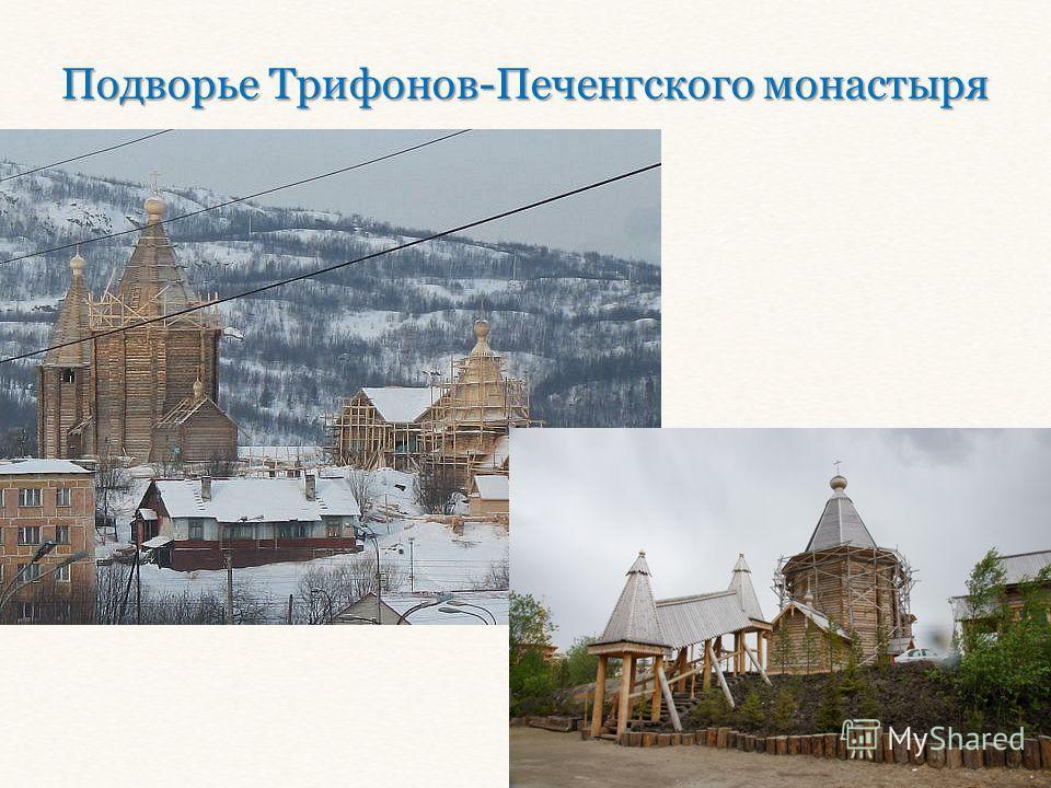 Подворье Трифонов-Печенгского монастыря