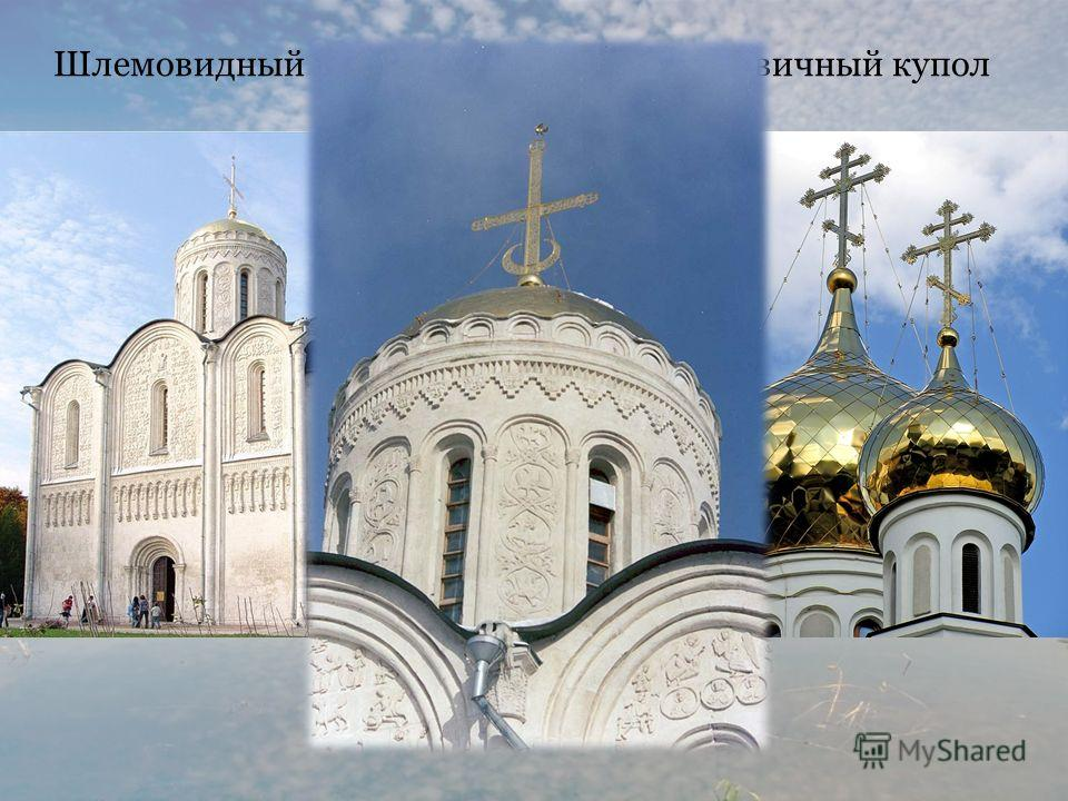 Шлемовидный купол Луковичный купол