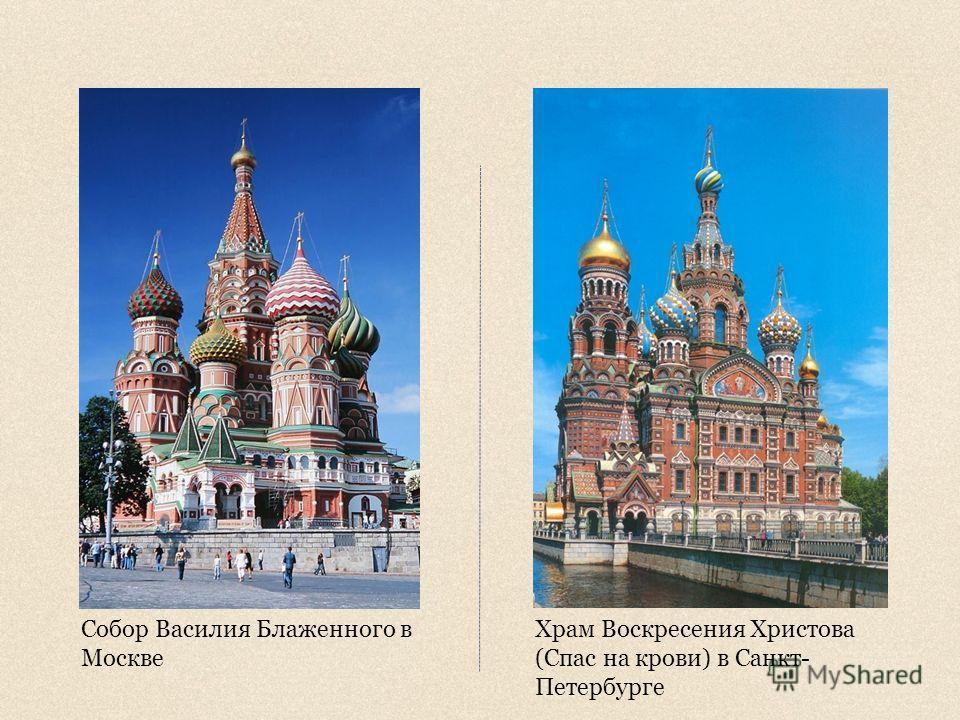Собор Василия Блаженного в Москве Храм Воскресения Христова (Спас на крови) в Санкт- Петербурге