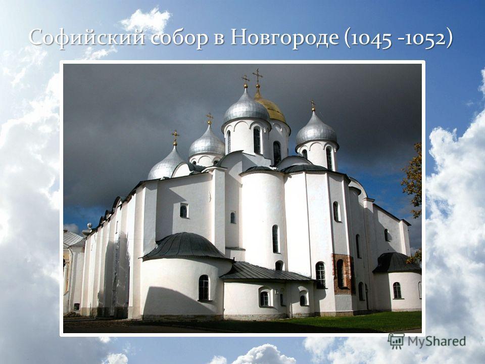 Софийский собор в Новгороде (1045 -1052)