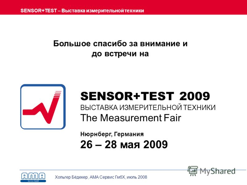 Хольгер Бёдекер, AMA Сервис ГмбХ, июль 2008 SENSOR+TEST – Выставка измерительной техники SENSOR Market Europe Join the Market at SENSOR+TEST SENSOR+TEST 2009 ВЫСТАВКА ИЗМЕРИТЕЛЬНОЙ ТЕХНИКИ The Measurement Fair Нюрнберг, Германия 26 – 28 мая 2009 Боль