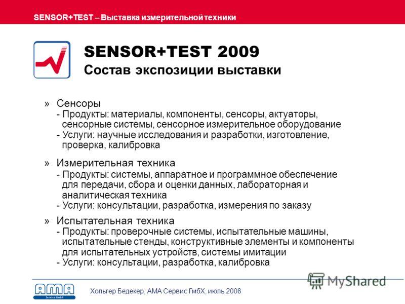 Хольгер Бёдекер, AMA Сервис ГмбХ, июль 2008 SENSOR+TEST – Выставка измерительной техники »Сенсоры - Продукты: материалы, компоненты, сенсоры, актуаторы, сенсорные системы, сенсорное измерительное оборудование - Услуги: научные исследования и разработ