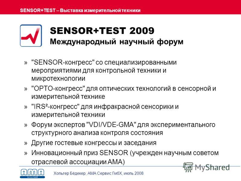 Хольгер Бёдекер, AMA Сервис ГмбХ, июль 2008 SENSOR+TEST – Выставка измерительной техники SENSOR+TEST 2009 Международный научный форум »
