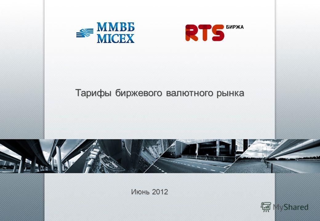 Тарифы биржевого валютного рынка Июнь 2012