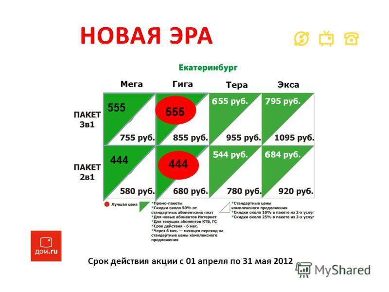 555 444 555 444 Срок действия акции с 01 апреля по 31 мая 2012
