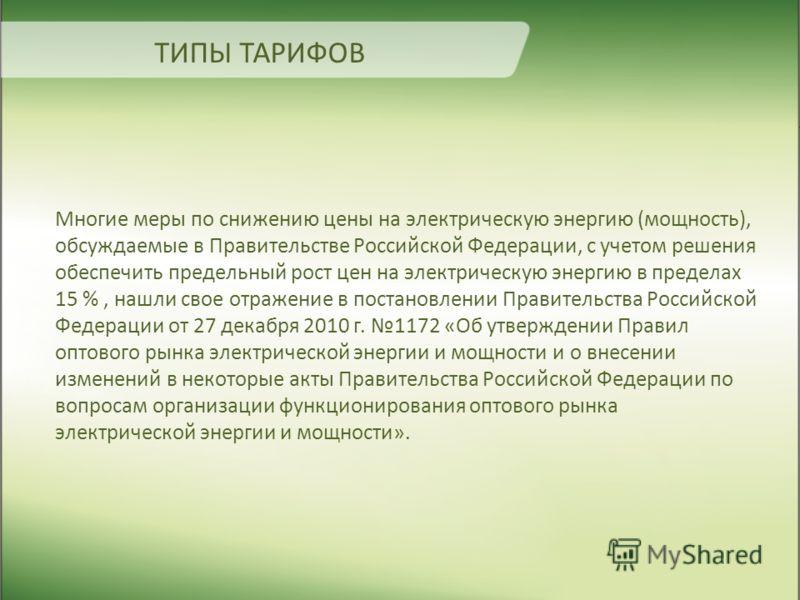 Многие меры по снижению цены на электрическую энергию (мощность), обсуждаемые в Правительстве Российской Федерации, с учетом решения обеспечить предельный рост цен на электрическую энергию в пределах 15 %, нашли свое отражение в постановлении Правите