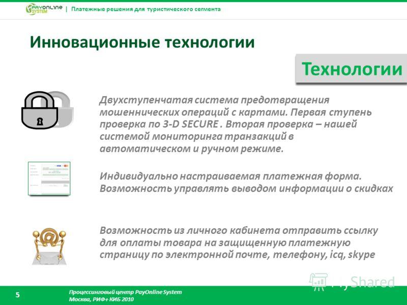 | Платежные решения для туристического сегмента Процессинговый центр PayOnline System Москва, РИФ+ КИБ 2010 5 Инновационные технологии Технологии Возможность из личного кабинета отправить ссылку для оплаты товара на защищенную платежную страницу по э