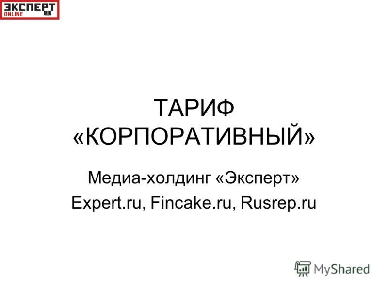 ТАРИФ «КОРПОРАТИВНЫЙ» Медиа-холдинг «Эксперт» Expert.ru, Fincake.ru, Rusrep.ru