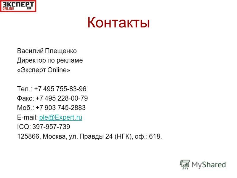 Контакты Василий Плещенко Директор по рекламе «Эксперт Online» Тел.: +7 495 755-83-96 Факс: +7 495 228-00-79 Моб.: +7 903 745-2883 E-mail: ple@Expert.ruple@Expert.ru ICQ: 397-957-739 125866, Москва, ул. Правды 24 (НГК), оф.: 618.