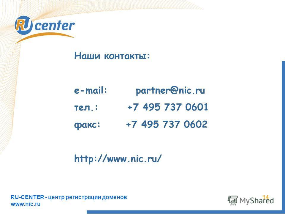 RU-CENTER - центр регистрации доменов www.nic.ru 14 Наши контакты: e-mail: partner@nic.ru тел.: +7 495 737 0601 факс: +7 495 737 0602 http://www.nic.ru/