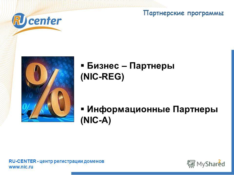 RU-CENTER - центр регистрации доменов www.nic.ru 2 Партнерские программы Бизнес – Партнеры (NIC-REG) Информационные Партнеры (NIC-A)