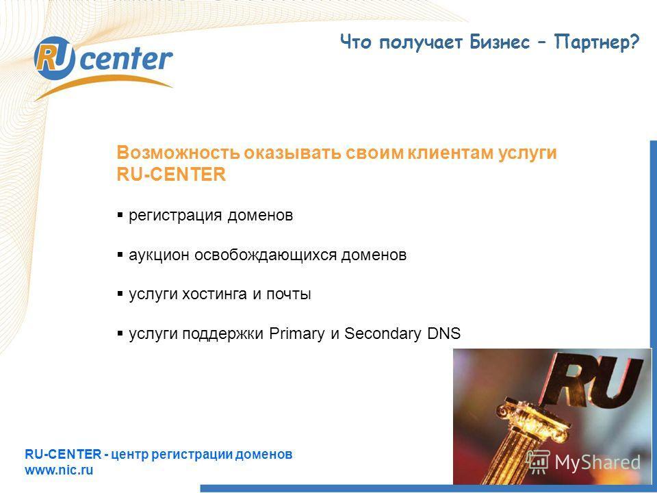 RU-CENTER - центр регистрации доменов www.nic.ru 3 Что получает Бизнес – Партнер? Возможность оказывать своим клиентам услуги RU-CENTER регистрация доменов аукцион освобождающихся доменов услуги хостинга и почты услуги поддержки Primary и Secondary D