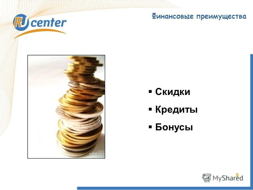 9 Финансовые преимущества Скидки Кредиты Бонусы