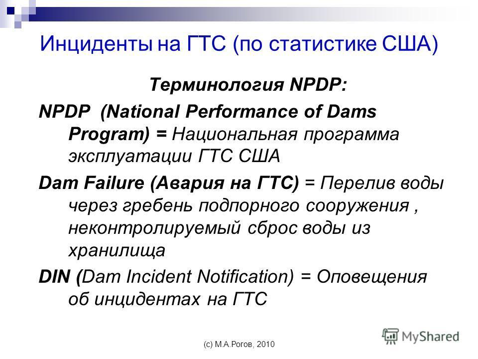 Инциденты на ГТС (по статистике США) Терминология NPDP: NPDP (National Performance of Dams Program) = Национальная программа эксплуатации ГТС США Dam Failure (Авария на ГТС) = Перелив воды через гребень подпорного сооружения, неконтролируемый сброс в