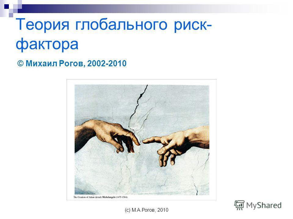 Теория глобального риск- фактора © Михаил Рогов, 2002-2010 (c) М.А.Рогов, 2010