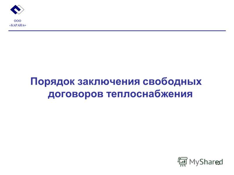 10 Порядок заключения свободных договоров теплоснабжения ООО «КАРАНА »