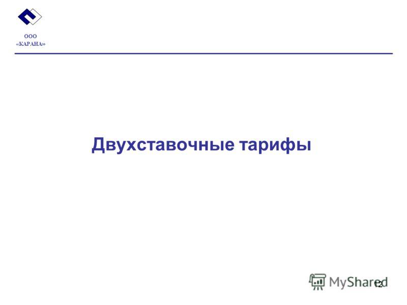 12 Двухставочные тарифы ООО «КАРАНА »