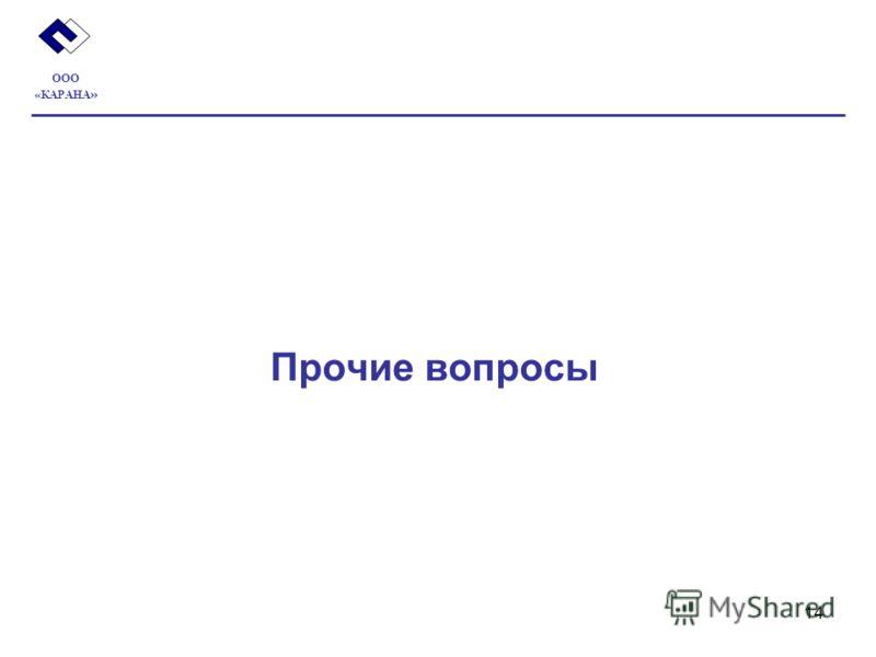 14 Прочие вопросы ООО «КАРАНА »