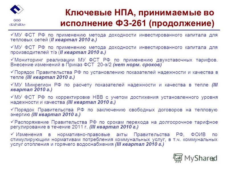6 Ключевые НПА, принимаемые во исполнение ФЗ-261 (продолжение) МУ ФСТ РФ по применению метода доходности инвестированного капитала для тепловых сетей (II квартал 2010 г.) МУ ФСТ РФ по применению метода доходности инвестированного капитала для произво