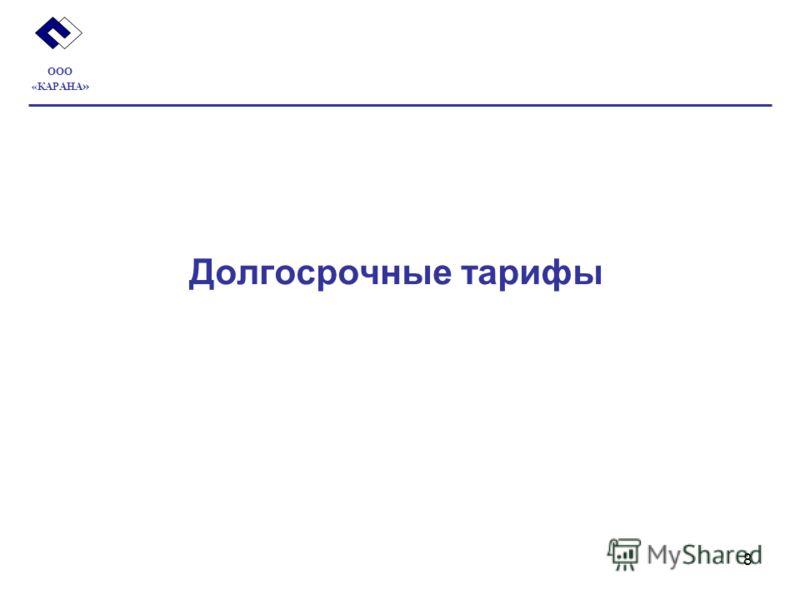 8 Долгосрочные тарифы ООО «КАРАНА »