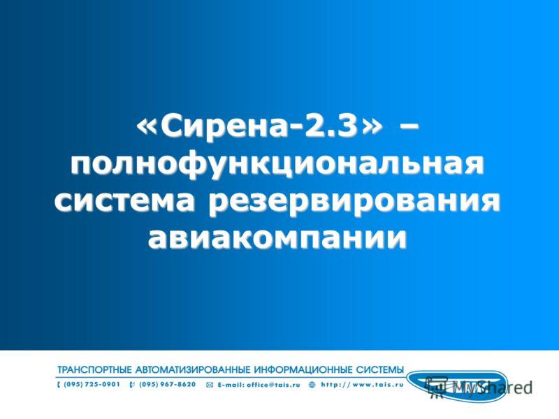«Сирена-2.3» – полнофункциональная система резервирования авиакомпании