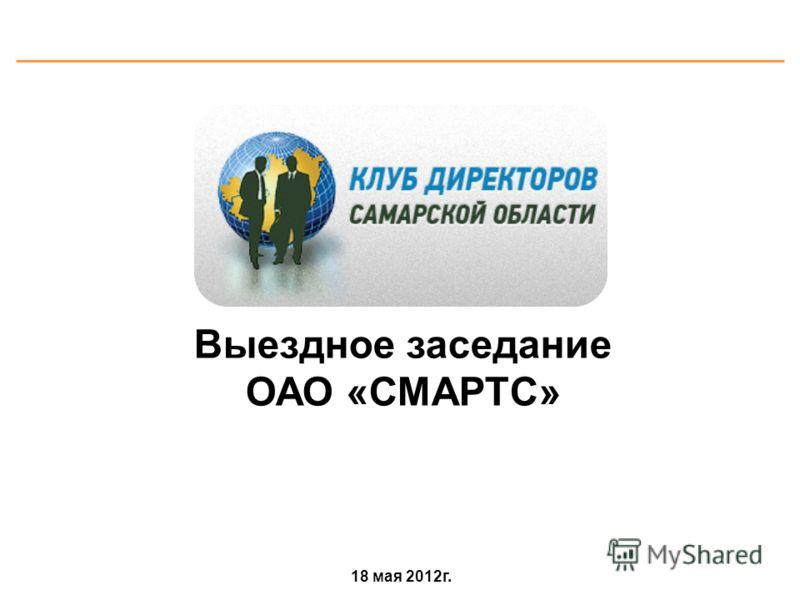 Выездное заседание ОАО «СМАРТС» 18 мая 2012г.